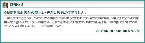 2012-06-21_234629