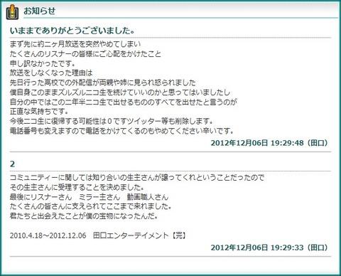 2012-12-07_060003