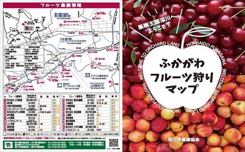 ◎フルーツ狩りマップ2020 表
