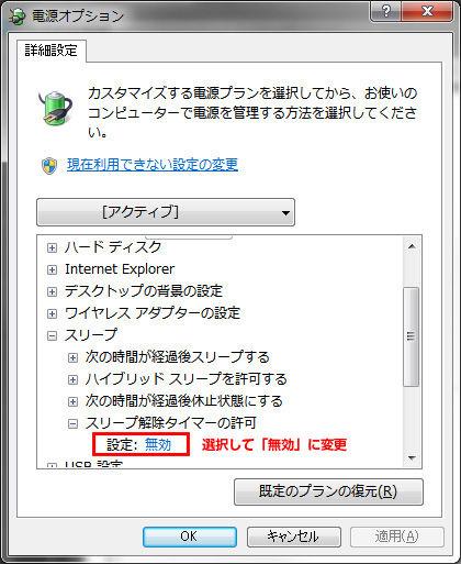 Windowsがスリープから勝手に立ち上がってしまう原因と解消法 ...