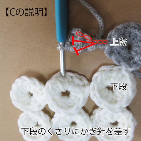 下段との編みつなぎ方C説明001