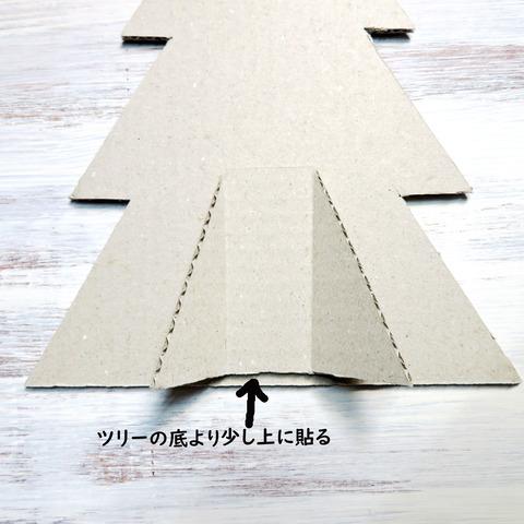 ツリー作り方006