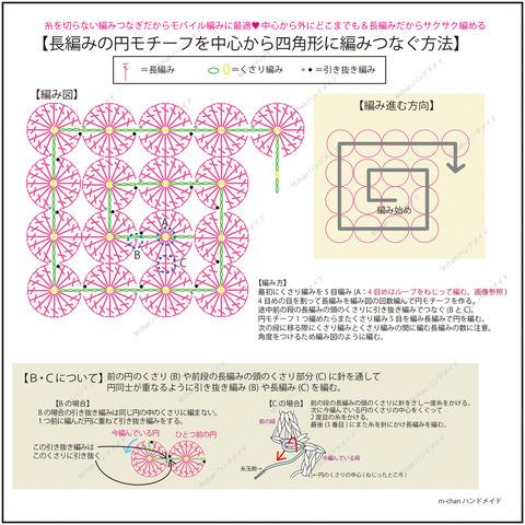 円編み繋ぎ正方形長編み001