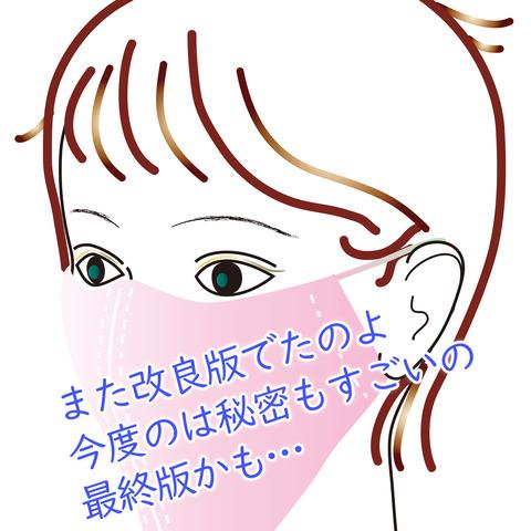 改良マスク2画像011