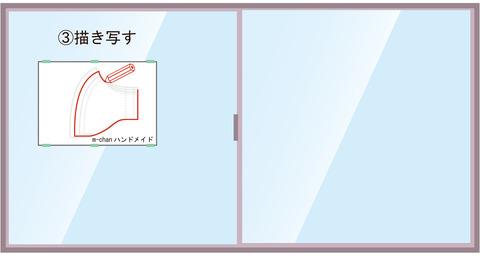 型紙窓ガラスで写す型紙画像004