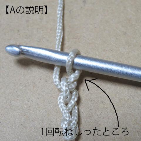 円編みつなぎA説明003
