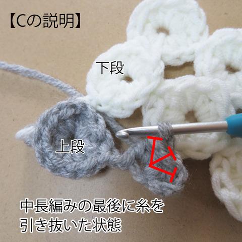 下段との編みつなぎ方C説明003