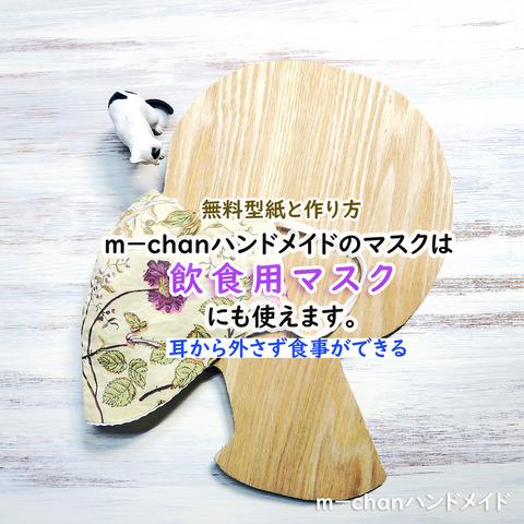 飲食用マスクタイトルサムネ001