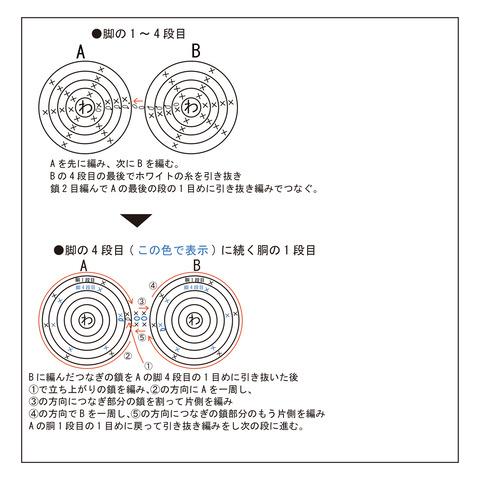 うさぎクリップ説明画像001-2