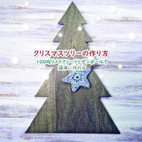 ツリーと星と雪002