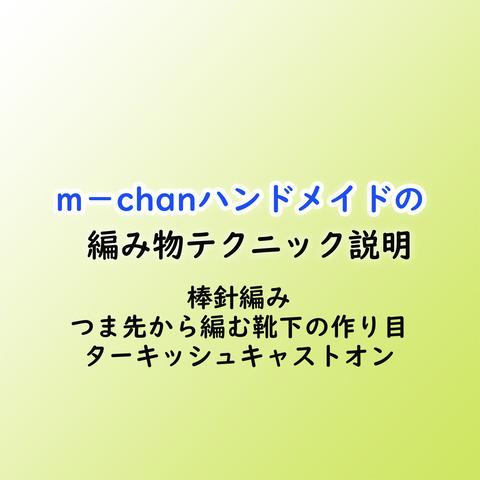 編み物テクニック説明タイトルターキッシュキャストオン001