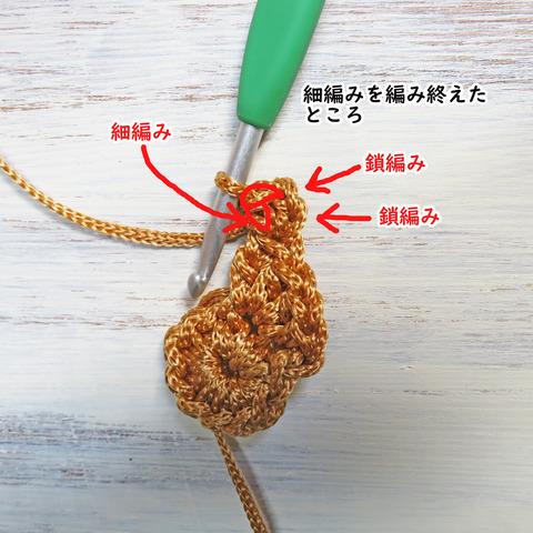 Christmasstar編み方003