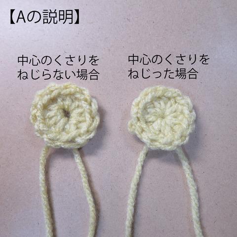 円編みつなぎA説明006