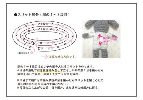 うさぎクリップ説明画像002-2