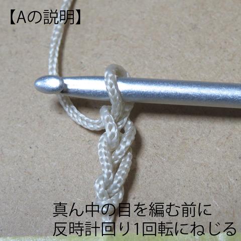 円編みつなぎA説明002