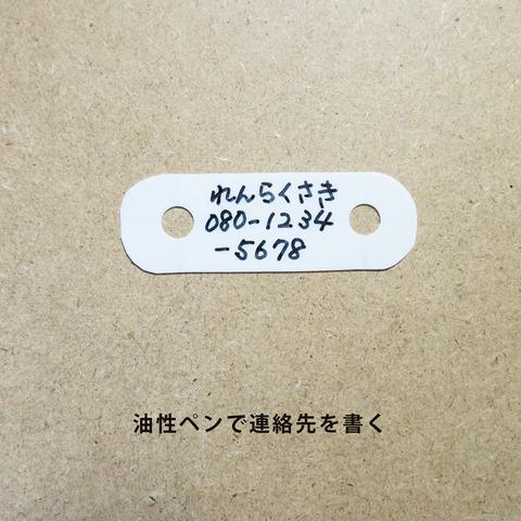 猫首輪タグ004