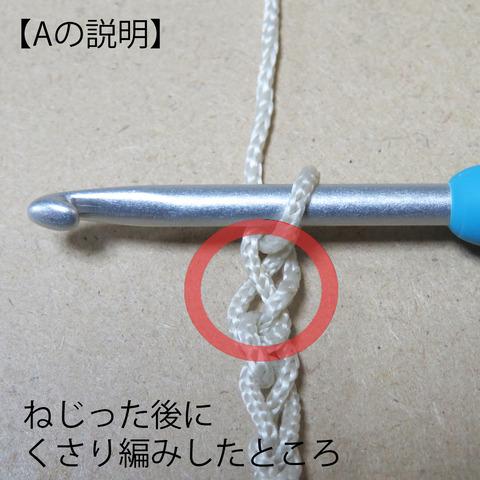 円編みつなぎA説明004