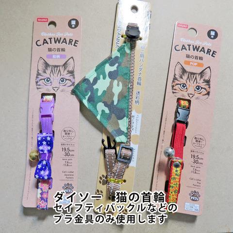 猫首輪002
