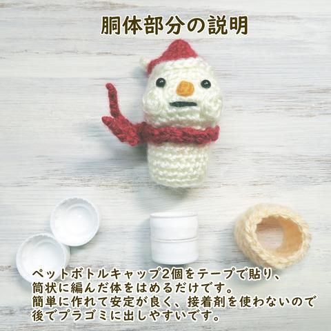 あみぐるみサンタ003