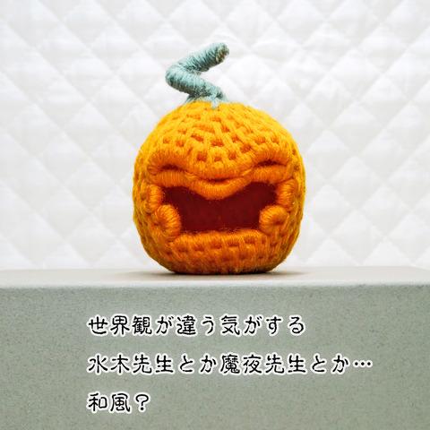 かぼちゃおばけ003