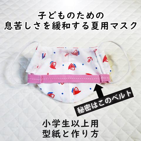 ベルト付きマスクタイトルとサムネ用002