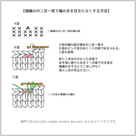 細編み二目一度シームレス001