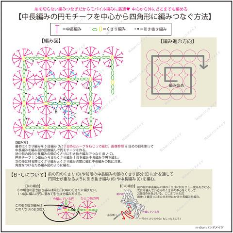 円編み繋ぎ正方形中長編み001
