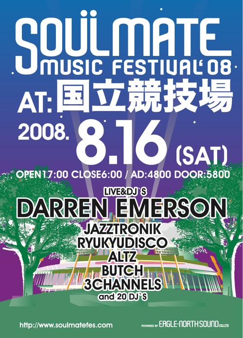 soulmatemusicfestival