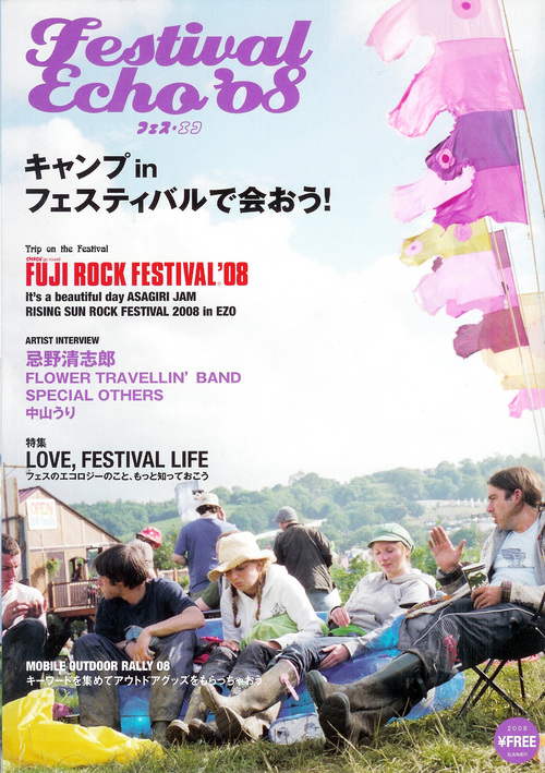 festival echo