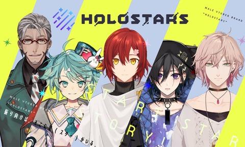 ホロスターズ1