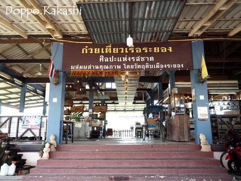 14-2 The Rice Mill Bunsirisamukoo