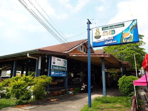14-1 The Rice Mill Bunsirisamukoo