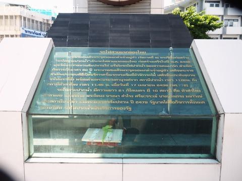 11-1 PAKNUM Station Monument3
