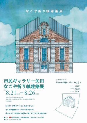 なごや折り紙建築 チラシ表