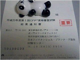 2001CFP結果通知