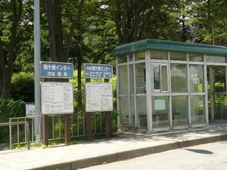 高速バス駒ヶ根IC