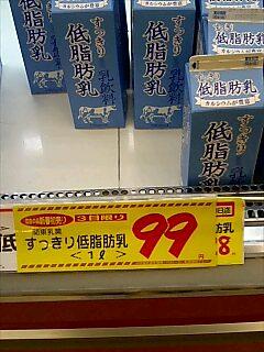 牛乳99円