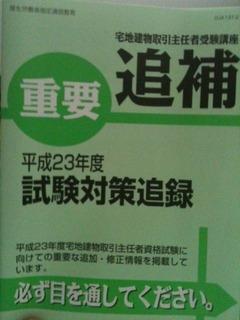 ユーキャン宅建_追補