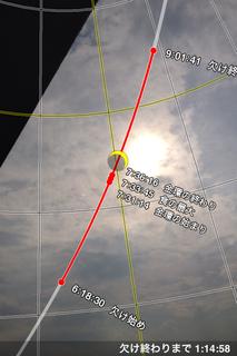 金環日食アプリ