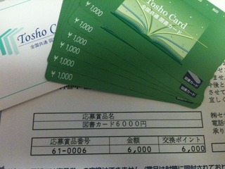OMC図書カード