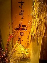 米穀店 入口