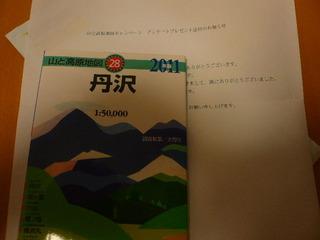 山と高原地図丹沢