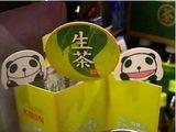 写真集 生茶パンダ スーパー1