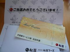 松屋フーズお食事券