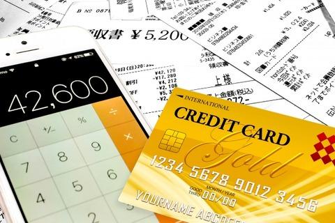 家計管理、クレジットカード
