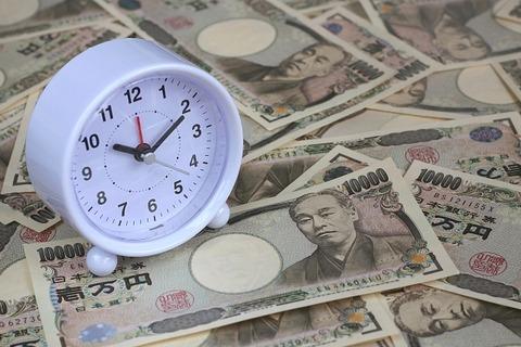 時間とお金06