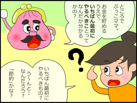 お金01-04