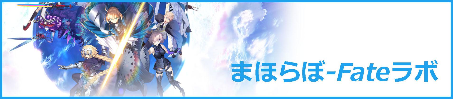 Fateシリーズチャンネル