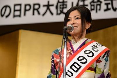 きものの日PR大使