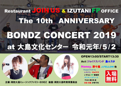 BONDZ2019